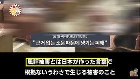 日韓情報6