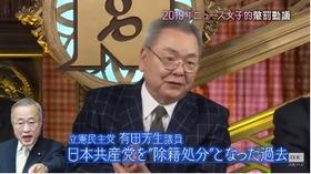 有田芳生3