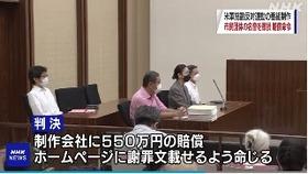 ニュース女子裁判5