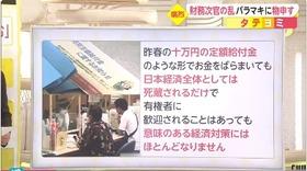 矢野事務次官5