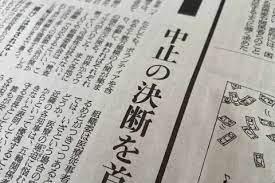 朝日新聞五輪中止