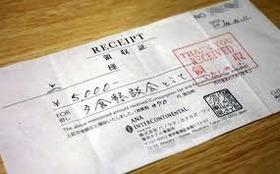 産経新聞 ana ホテル領収書