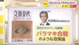 矢野事務次官3