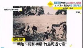 竹島の日 資料7