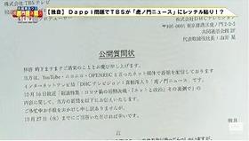 報道特集dappi5