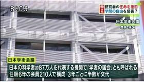 日本学術会議5