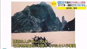 竹島の日 資料18