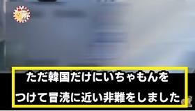 日韓情報7
