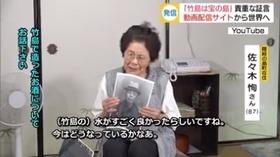 竹島証言7