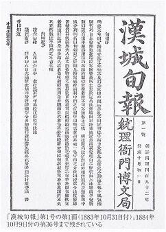 漢城旬報 活字