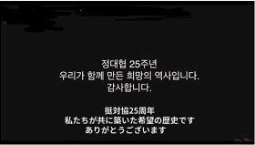 挺対協 尹美香