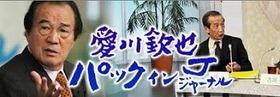愛川欽也パックインジャーナル