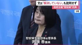 慰安婦メモリアルデー10