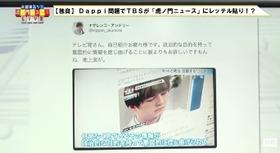 報道特集dappi3
