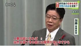 日本学術会議9