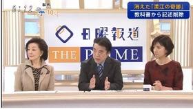 日曜報道26