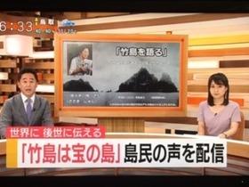 竹島証言0
