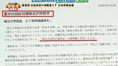 日本学術会議7