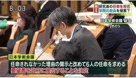 日本学術会議3