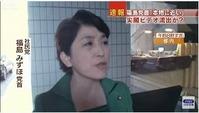 尖閣ビデオ福島瑞穂