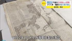 竹島の日 資料3