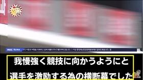 日韓情報11