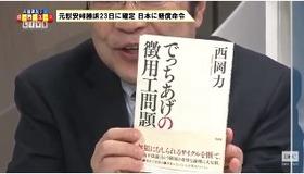 元慰安婦訴訟12