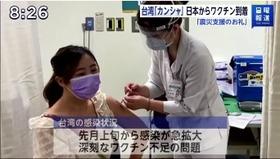 台湾ワクチン9
