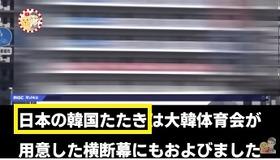 日韓情報10
