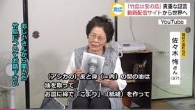 竹島証言2