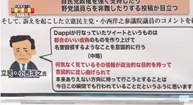 報道特集dappi2