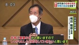 日本学術会議28