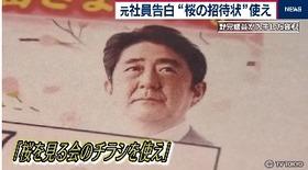 ジャパンライフ2