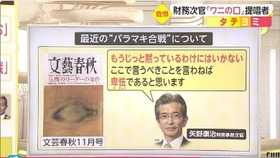 矢野事務次官20