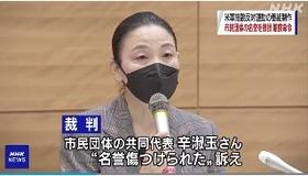 ニュース女子裁判2