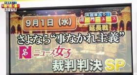 9月1日虎ノ門ニュース