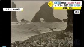 竹島の日 資料8