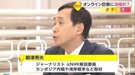 日本医師会9