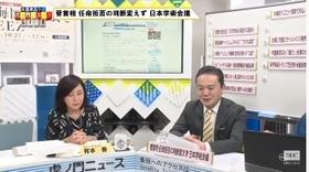 日本学術会議8