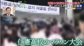 日曜報道2