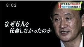 日本学術会議4