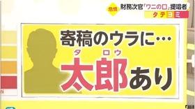 矢野事務次官21