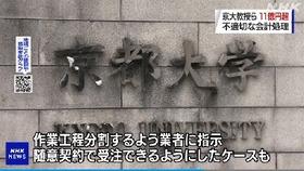 京都大学松沢6