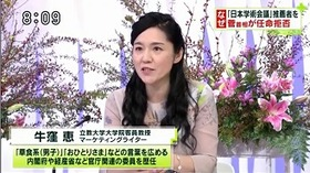 日本学術会議24