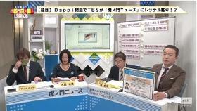 報道特集dappi4