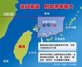 台湾漁船2