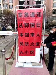日本人韓国人隔離
