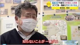 竹島の日 資料19