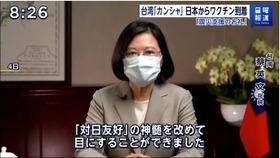 台湾ワクチン7