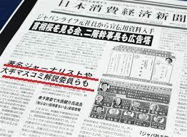 ジャパンライフ9